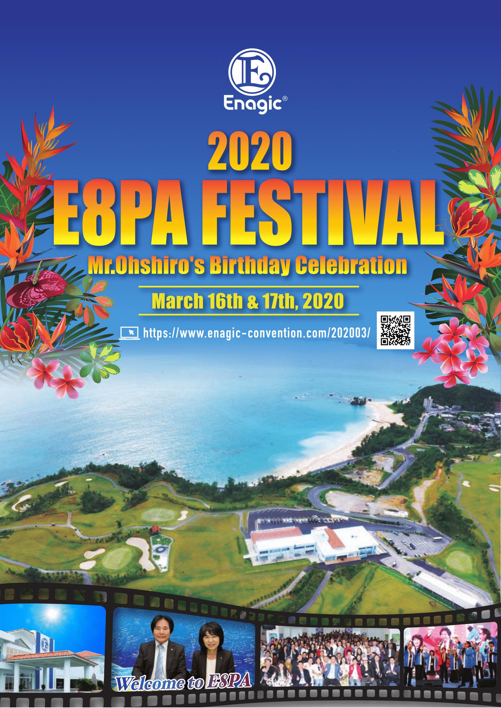2020 E8PA Festival