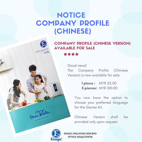 NOTICE | Company Profile (Chinese Version)